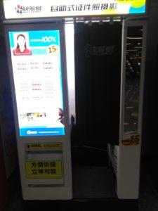 上海の地下鉄駅のスピード写真機