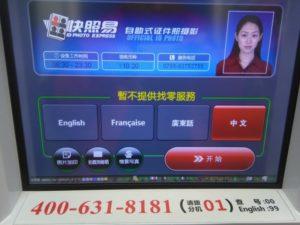 スピード写真の言語選択の画面